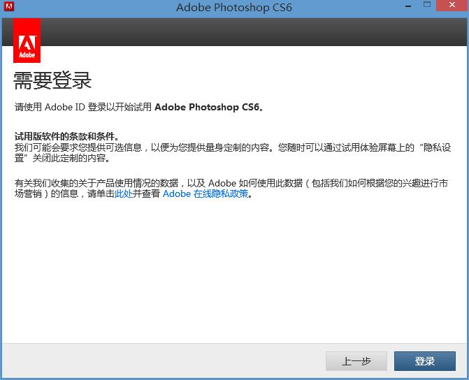 登录Adobe账号